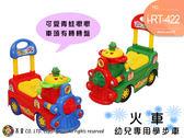 【本富地墊專家】親親 火車學步車【RT-422】 幼兒專用學步車