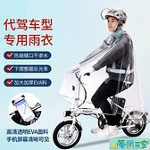 雨衣 代駕司機雨衣騎行專用電動滑板折疊車助力自行小車單車全透明雨披【海阔天空】