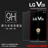 ☆超高規格強化技術 LG V20 H990 鋼化玻璃保護貼/強化保護貼/9H硬度/高透保護貼/防爆/防刮