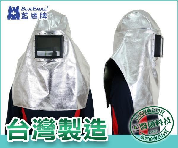 【醫碩科技】藍鷹牌 AL-1 耐熱防火頭罩 適合高溫作業環境