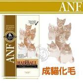 【zoo寵物商城】美國愛恩富ANF特級成貓化毛貓糧-6公斤