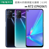 OPPO A72 (CPH2067) (4G/128G) 6.5吋超廣AI四鏡頭大容量大電量藍光護眼手機◆送OPPO自拍腳架X-042