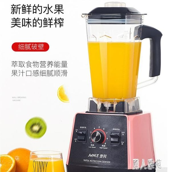 220V榨汁機家用水果全自動多功能小型果汁機破壁料理機CC2573『麗人雅苑』