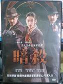 影音專賣店-J11-002-正版DVD*韓片【暗殺】-河正宇*全智賢*李政宰