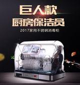 消毒櫃 不銹鋼消毒碗櫃 小型烘碗機碗筷保潔櫃  名購居家 ATF