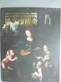 【書寶二手書T3/藝術_ZAY】蒙娜麗莎500年_烏菲茲美術館珍藏-達文西傳奇_Carlo Pedretti等文字撰述