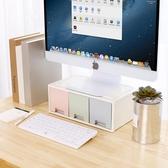 多功能電腦顯示器增高架桌面收納墊顯示屏底座台式抽屜辦公室