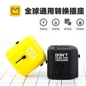 插頭轉換器萬國插座全球旅行通用雙USB多功能轉換器插頭插座出國神器 新品特惠
