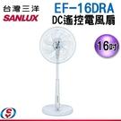 【信源】16吋【SANLUX台灣三洋】DC遙控電風扇EF-16DRA/EF16DRA