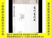 全新書博民逛書店貴州書院史Y304800 張羽瓊 孔學堂書局 ISBN:9787807700692 出版2017