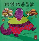 挑食的暴暴龍:趣味動物布偶書