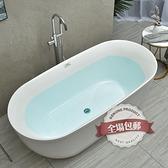 浴缸 亞克力薄邊小戶型家用酒店浴缸衛生間獨立式成人貴妃浴缸民宿浴缸 米家WJ
