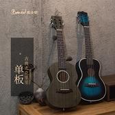 單板尤克里里ukulele23寸初學者入門用成人學生樂器男女小吉他  【端午節特惠】