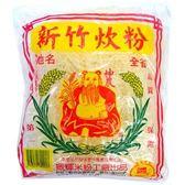 神農 新竹炊粉 250g