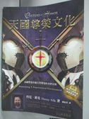 【書寶二手書T5/宗教_YGF】天國尊榮文化_丹尼‧席克