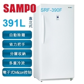 SAMPO 聲寶【SRF-390F】391公升 直立無霜冷凍櫃