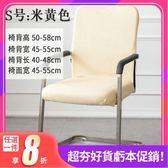 加厚辦公椅子套老板椅套扶手座椅套簡約轉椅套連體電腦椅套罩通用 任選一件享八折