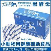 *KING WANG*日本AUREO(黑酵母)寵物營養食品皮膚‧6ML*30包