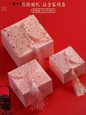 喜糖盒糖盒結婚用品婚慶糖果盒伴手禮盒婚禮創意中式喜糖盒子批發【櫻花本鋪】