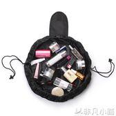 洗漱包 懶人化妝包大容量抽繩收納包化妝袋旅行簡約洗漱包    非凡小鋪