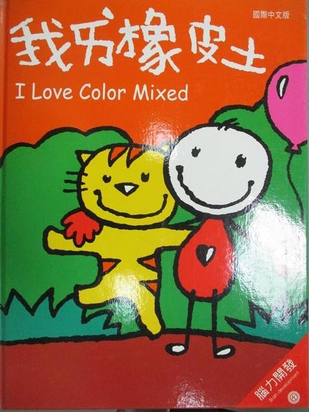 【書寶二手書T3/少年童書_EOU】我愛橡皮土 : 腦力開發 = I love color mixed : brain