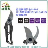 【綠藝家】剪錠鋏鐵灰色N-203(日本原裝進口NISHIGAKI西垣螃蟹牌)