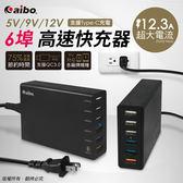 [哈GAME族]免運費 可刷卡●全球通用●aibo Q369 QC3.0 5V/9V/12V 6埠高速快充器 支援Type-C 國際電壓