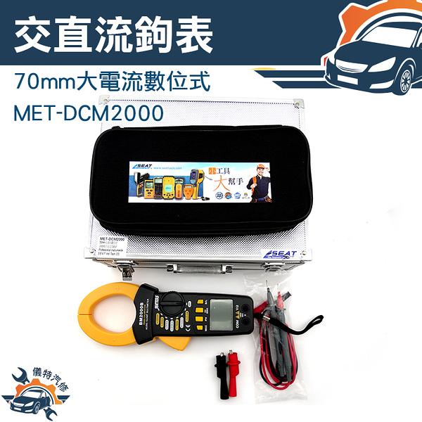 『儀特汽修』70mm大電流數位式面板校正交直流鉤表 MET-DCM2000
