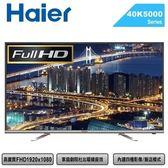 【Haier海爾】40吋Full HD 液晶顯示器+視訊盒(40K5000)