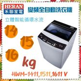 【HERAN禾聯】14KG 變頻全自動洗衣機《HWM-1411V》立體智能循環水流