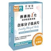 衣管家 奈米分子洗衣片(50入)【小三美日】