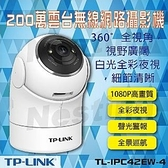 [富廉網]【TP-LINK】TL-IPC42EW H.265 智能200萬全彩 無線網路攝影機