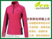維特FIT 女款雙刷單搖保暖上衣 JW2108 桃紅色 中層衣 保暖衣 刷毛衣 保暖禦寒 OUTDOOR NICE