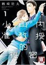 小山內准教授的祕密(01)