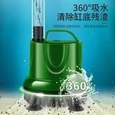 魚缸底吸水泵換抽水泵循環泵靜音潛水泵過濾器大功率小型吸魚糞超 【母親節特惠】