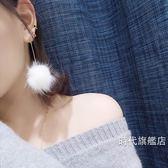 耳環毛毛球耳環長版水貂毛氣質耳釘正韓耳夾個性簡約百搭吊墜耳墜女一件免運