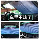 汽車遮陽簾自動伸縮前擋風玻璃遮陽板車內窗簾車用防曬隔熱遮陽擋 WD初語生活館