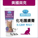 PetAg貝克〔貓用化毛護膚膏,100g〕