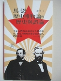 【書寶二手書T8/社會_HYT】馬/恩歷史唯物論的歷史與誤論_孫中興