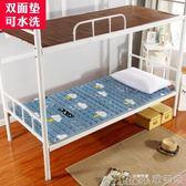 床墊 法蘭絨雙面學生床墊子母床鐵架床上下鋪兒童床護墊榻榻米水洗床墊 歌莉婭