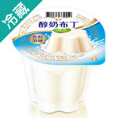 味全原味醇奶布丁100g*3入【愛買冷藏】