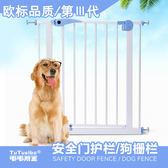 泰迪狗柵欄 寵物圍欄 隔離門 狗圍欄 狗柵欄 嬰兒圍欄 安全門欄BLNZ 免運