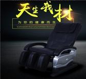家用全身多功能電動按摩椅-贈送變壓器TW【快速出貨】