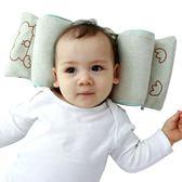 嬰兒枕頭新生兒寶寶定型枕防偏頭0-6個月1歲頭型矯正糾正偏頭透氣 衣櫥の秘密