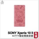 SONY Xperia 10 II Kitty 經典壓紋 手機皮套 手機殼 凱蒂貓 皮套 保護殼 保護套