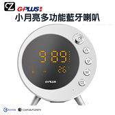 GPLUS 小月亮多功能藍牙喇叭 小喇叭 無線喇叭 時間顯示鬧鐘 記憶卡擴充 氣溫顯示 FM收聽 思考家