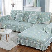 沙發罩 夏季四季通用現代簡約防滑沙發坐墊套布藝全包非萬能罩靠背巾全蓋