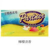 Parener 百特 天然棕櫚油 強效去漬 洗衣皂 原味/檸檬(238g)*60