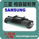 SAMSUNG 三星 相容 碳粉匣  SCX-4521