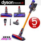 [建軍電器]Dyson 戴森 V8 Absolute SV10 旗艦五吸頭,含雙主吸頭版 無線手持吸塵器